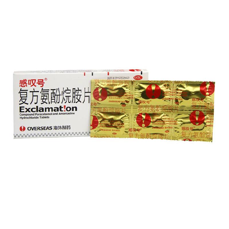 感叹号 复方氨酚烷胺片12片