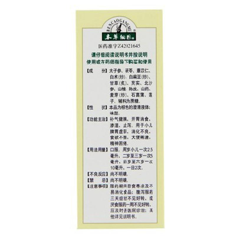 本草纲目 宝儿康糖浆 100毫升/盒
