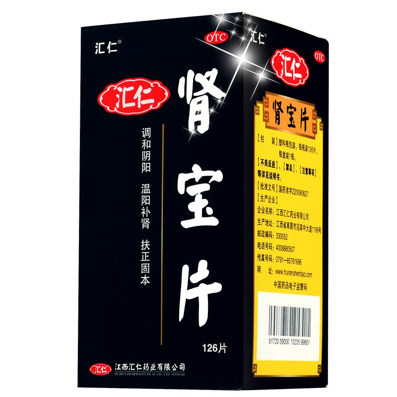 汇仁 肾宝片 126片/瓶/盒