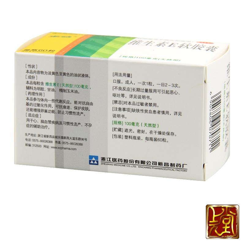 来益 维生素E软胶囊 60粒/盒