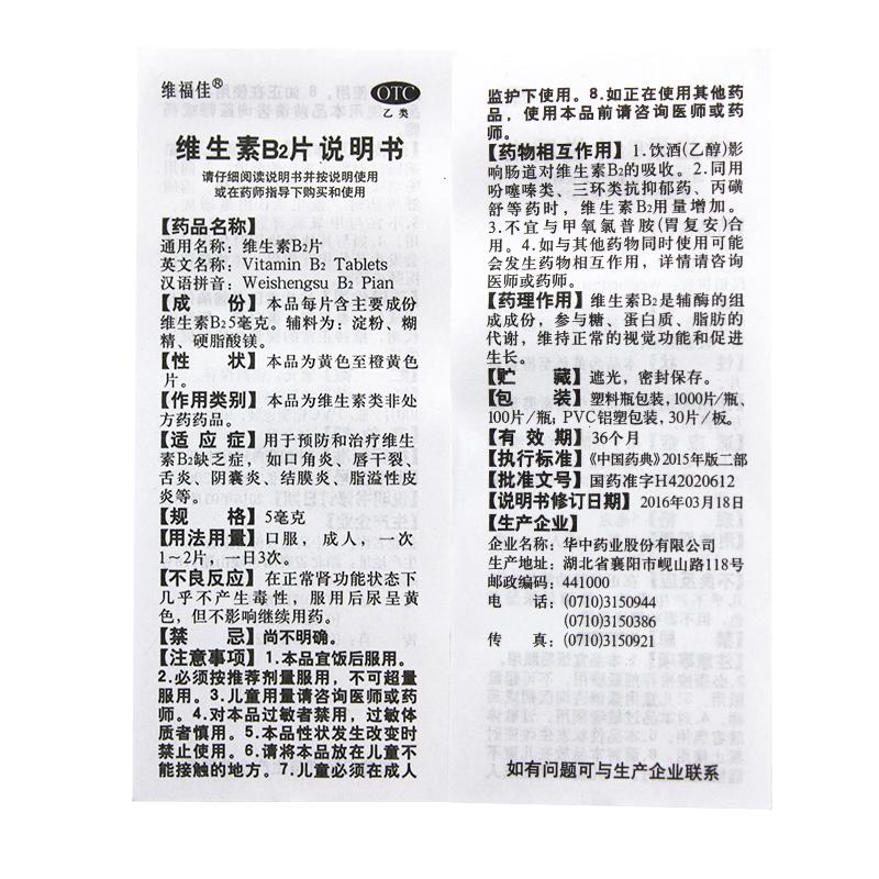 维福佳 维生素B2片 5毫克×100片/瓶