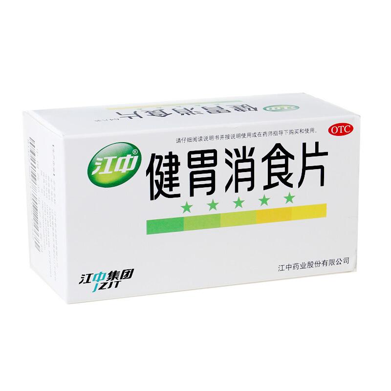江中牌 健胃消食片 薄膜衣片  0.8克×64片/盒