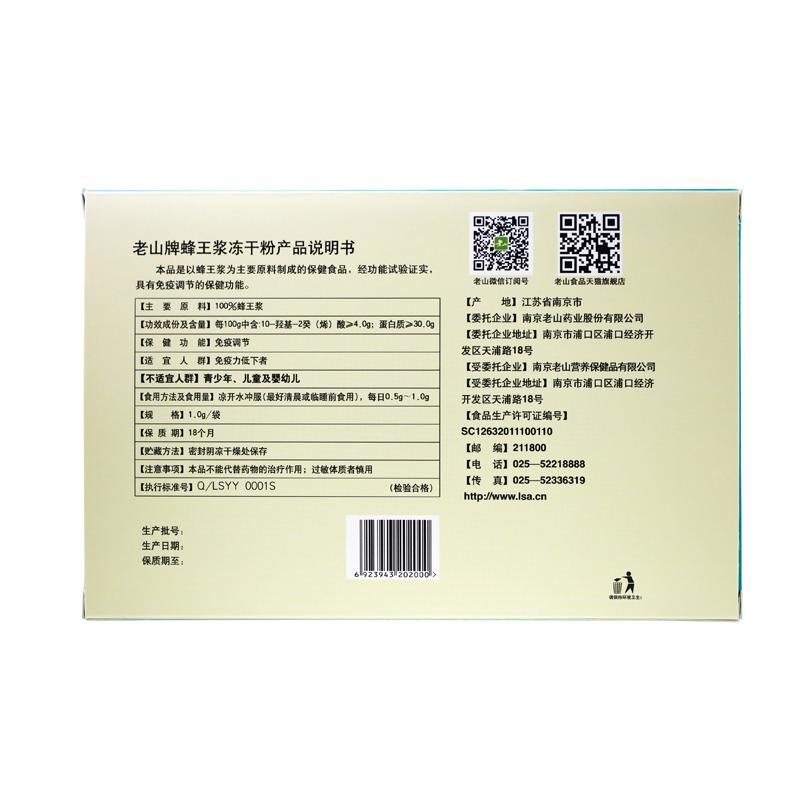 老山 蜂王浆冻干粉1.0克* 50袋/包