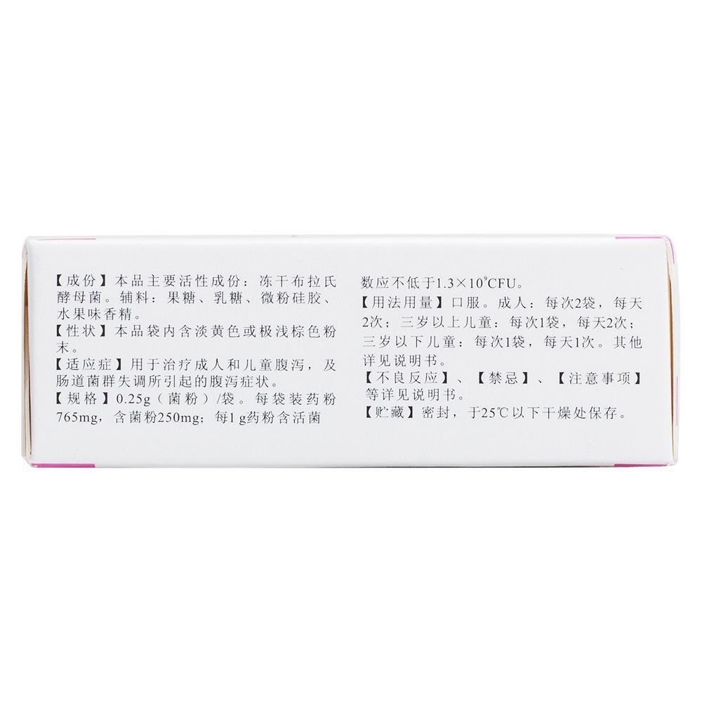 亿活 布拉氏酵母菌散 0.25g*6袋/盒