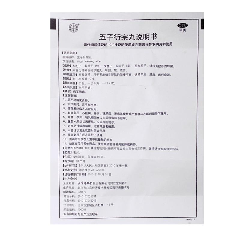 北京同仁堂 五子衍宗丸 60克/瓶