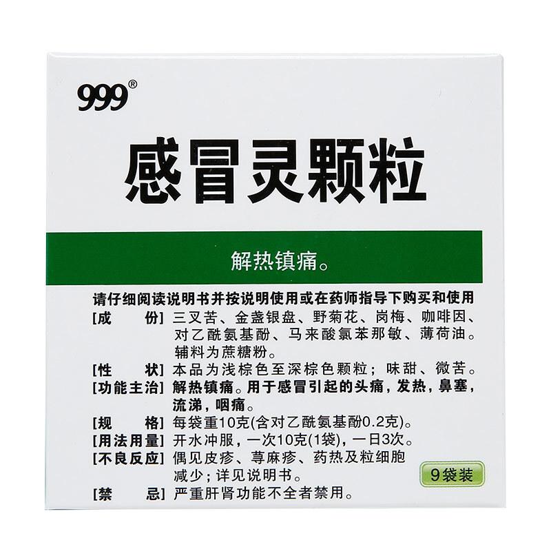 999  感冒灵颗粒 10克×9袋/盒