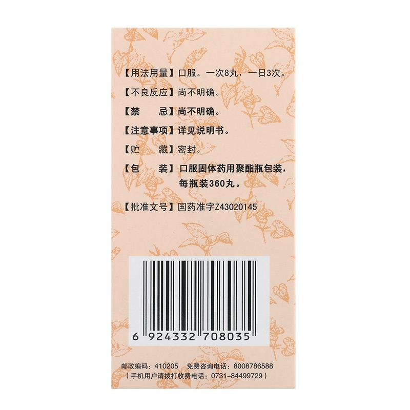 九芝堂 六味地黄丸(浓缩丸)360丸/盒