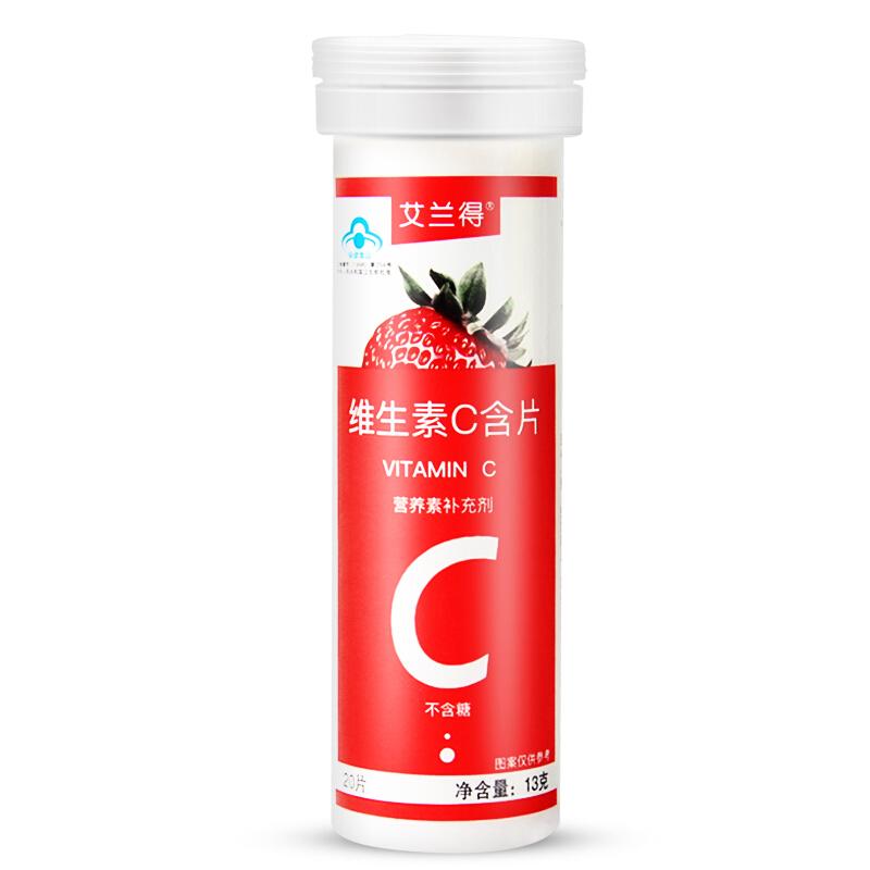 艾兰得 维生素C含片(草莓味)  0.65克×20片/瓶