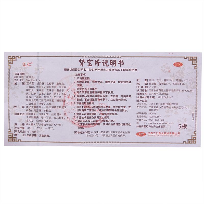 汇仁 肾宝片 0.7g×45片/盒