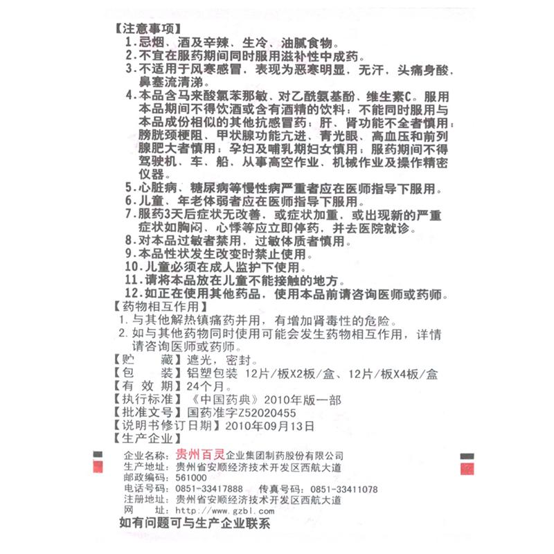 百灵鸟  维C银翘片 24片/盒