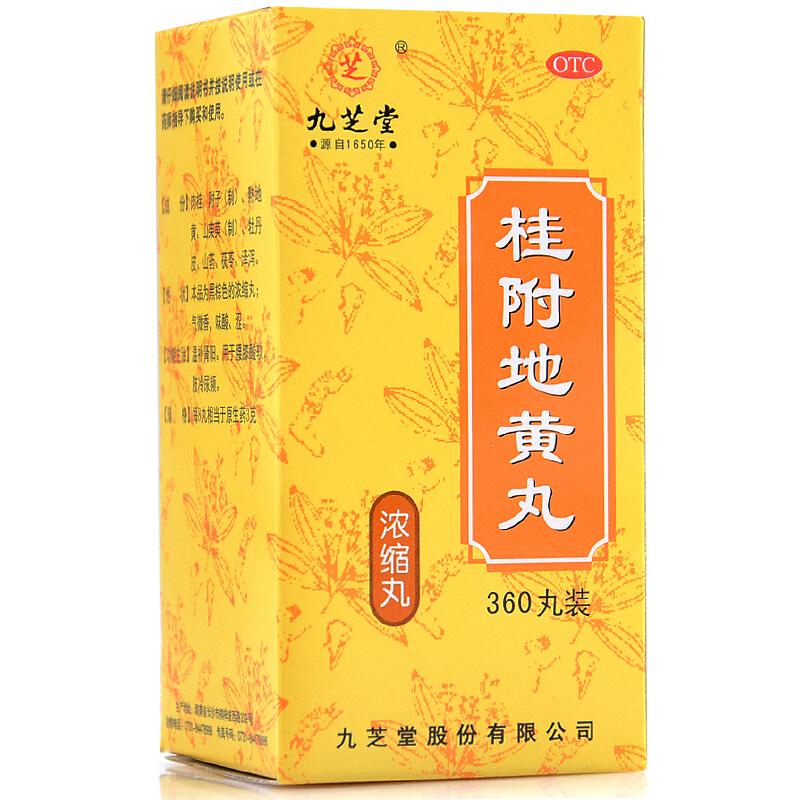 九芝堂  桂附地黄丸(浓缩丸)  360丸/盒