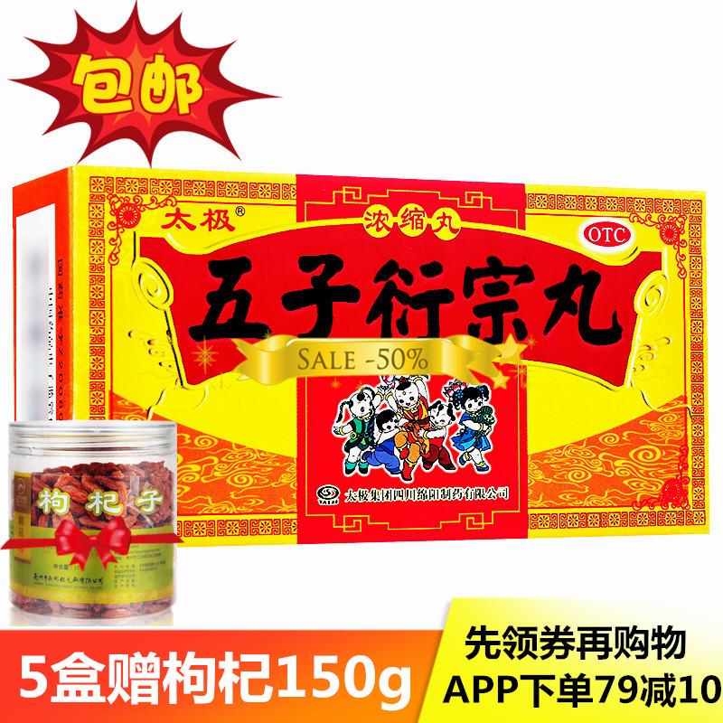 太极 五子衍宗丸(浓缩丸) 120丸/盒