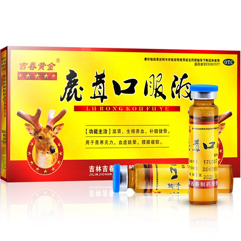 吉春黄金 鹿茸口服液 10毫升×10支/盒