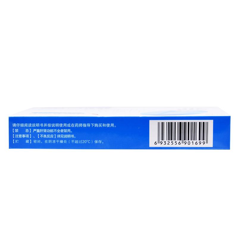 恩威 力克舒 复方氨酚烷胺片 18片/盒
