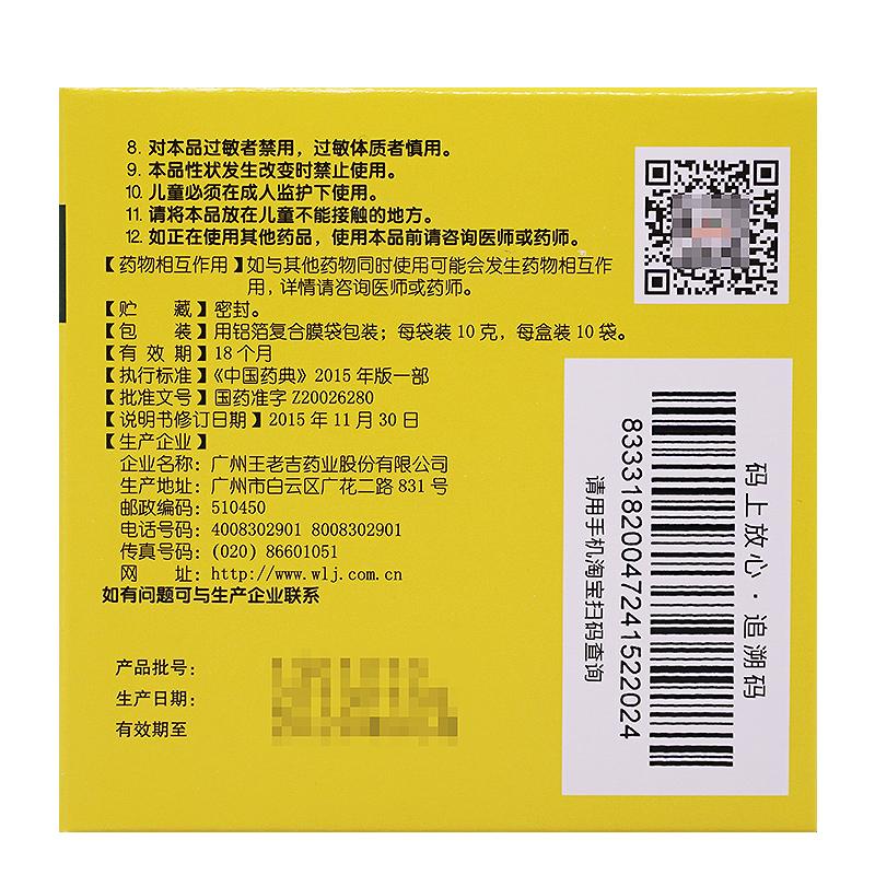 【三公仔】小柴胡颗粒(10g×10袋)