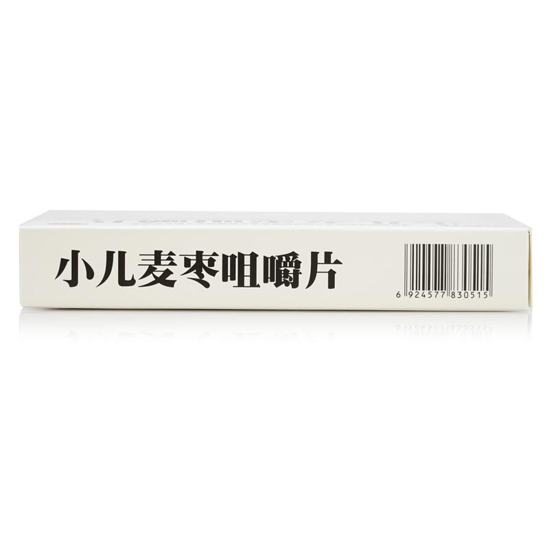 【小葵花】小儿麦枣咀嚼片( 0.45g*36片)